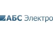 АО АБС ЭЛЕКТРО